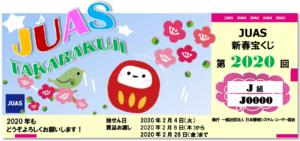 新春宝くじ2020