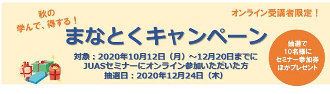 【オンライン参加限定】秋のマナトクキャンペーン2020 このたび、感謝を込めてオンライン受講限定のキャンペーンを実施します!
